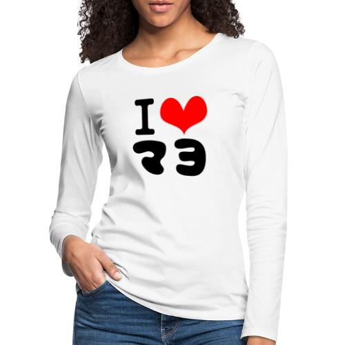 I Love MAYO(J) - Women's Premium Longsleeve Shirt