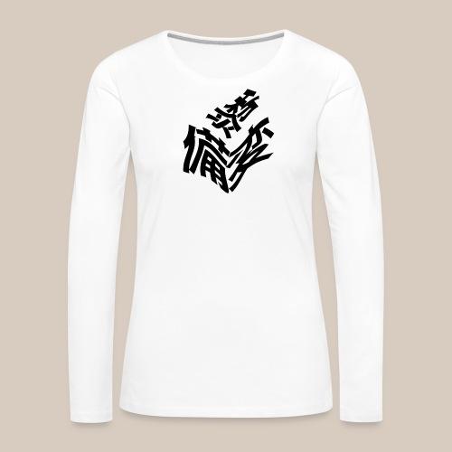 No Strings KANJI CUBE Longsleeve - Women's Premium Longsleeve Shirt