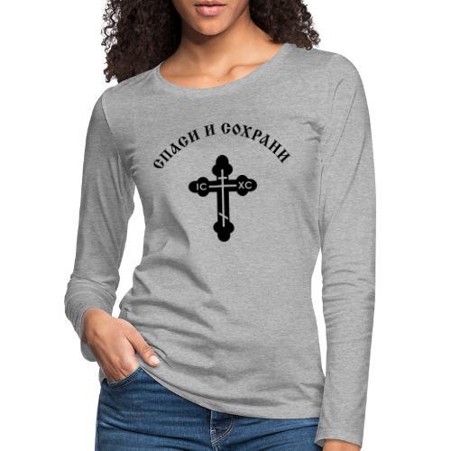 Russisch-Orthodoxer Kreuz mit russischen Text, V.2 - Frauen Premium Langarmshirt