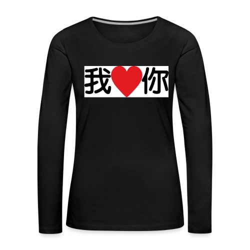 I love you, in chinese style - T-shirt manches longues Premium Femme