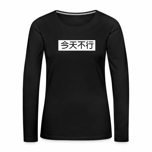 今天不行 Chinesisches Design, Nicht Heute, cool - Frauen Premium Langarmshirt