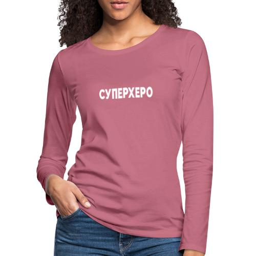 Superhero (in Kyrillisch) - Women's Premium Longsleeve Shirt