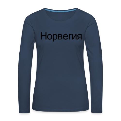 Норвегия - Russisk Norge - plagget.no - Premium langermet T-skjorte for kvinner