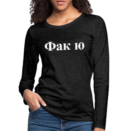 Фак ю - Frauen Premium Langarmshirt