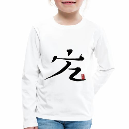 Love Chen Taiji - Kinder Premium Langarmshirt