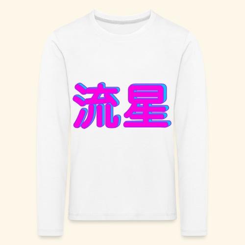 神々のかんじ - T-shirt manches longues Premium Enfant