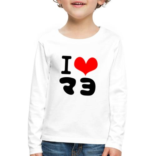 I Love MAYO(J) - Kids' Premium Longsleeve Shirt