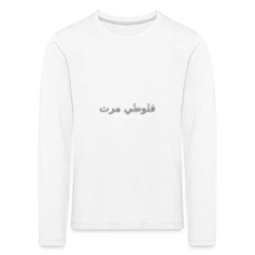 Arabic (Flotti Marotti) - Kinder Premium Langarmshirt