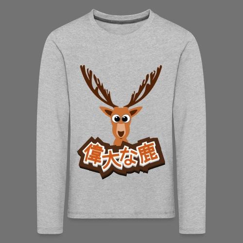 Suuri hirvi (Japani 偉大 な 鹿) - Lasten premium pitkähihainen t-paita