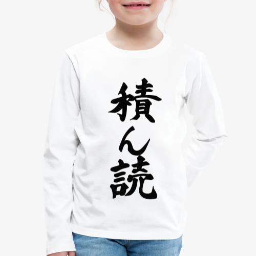 Tsundoku Kalligrafie - Kinder Premium Langarmshirt