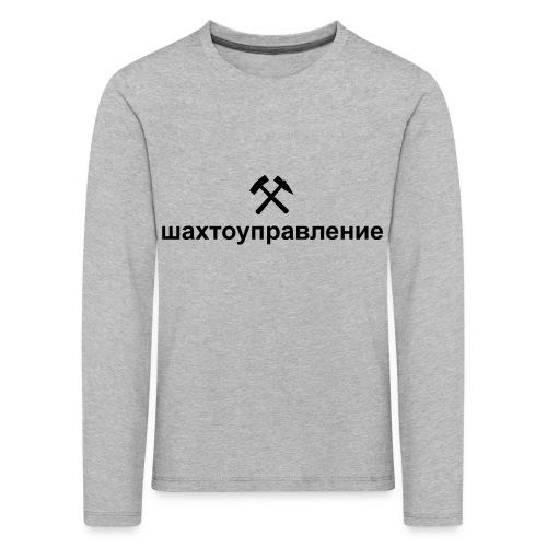 schachtverwaltung - Kinder Premium Langarmshirt