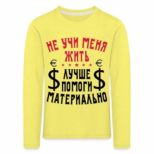 205 Ne uchi menja zhit pomogi materialno Russisch - Kinder Premium Langarmshirt