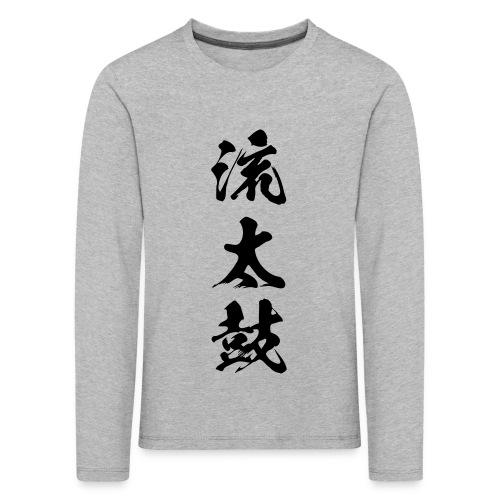 Nagare Daiko Kanji - Kinder Premium Langarmshirt