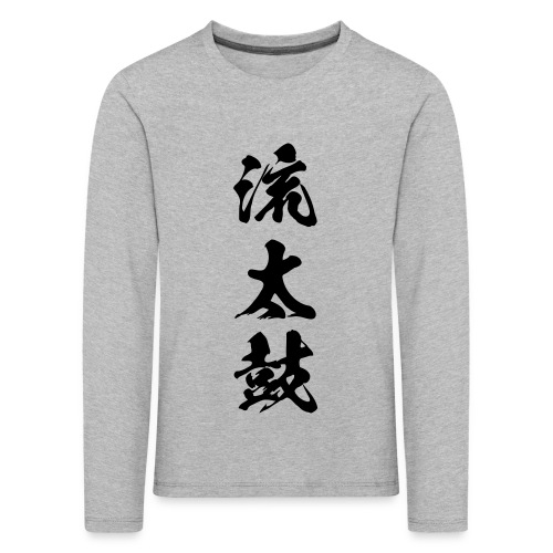nagare daiko 6 5x15 - Kinder Premium Langarmshirt