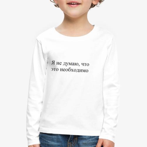 NON CREDO CHE SIA NECESSARIO - Maglietta Premium a manica lunga per bambini