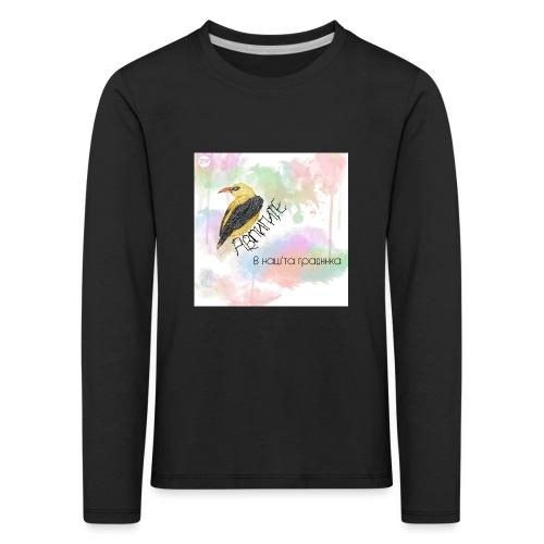 Avligite - Album Art - Kids' Premium Longsleeve Shirt