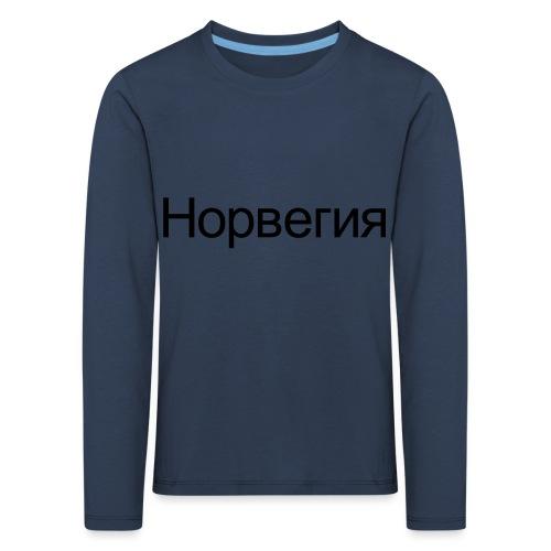 Норвегия - Russisk Norge - plagget.no - Premium langermet T-skjorte for barn
