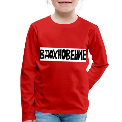 Vdohnovenie - Lasten premium pitkähihainen t-paita