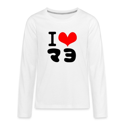 I Love MAYO(J) - Teenagers' Premium Longsleeve Shirt