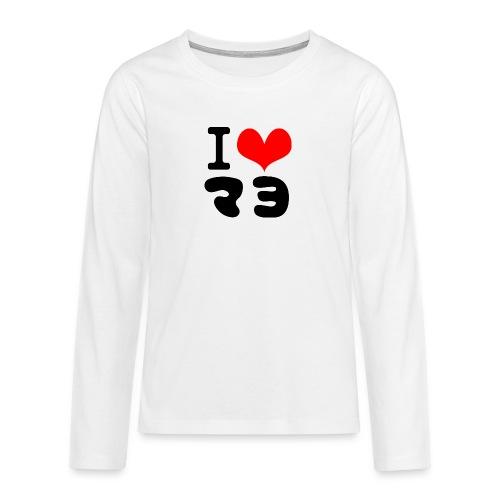 I Love MAYO(J) - Teenagers' Premium Longsleeve Shirt