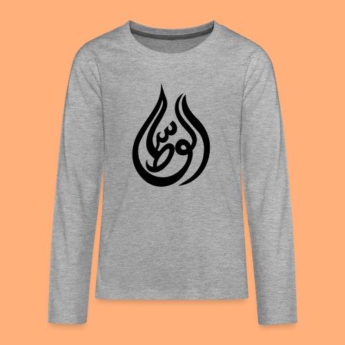 allah - T-shirt manches longues Premium Ado