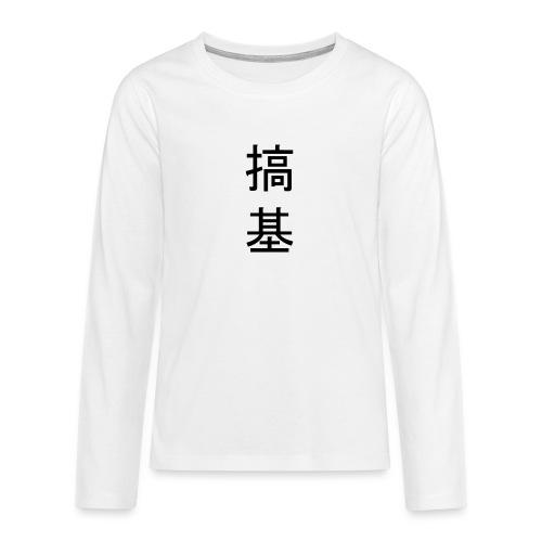 Design2-Munich - Teenagers' Premium Longsleeve Shirt
