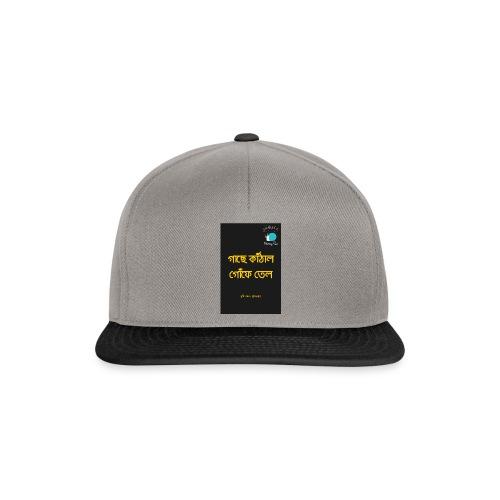 গাছে কাঁঠাল গোঁফে তেল - Snapback Cap