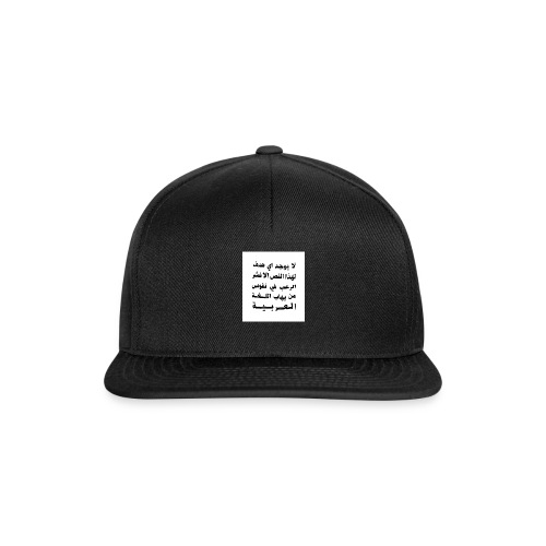 This text has no other purpose than to terrify - Snapback Cap