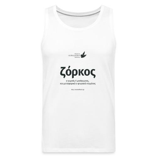 Ζόρκος - Men's Premium Tank Top