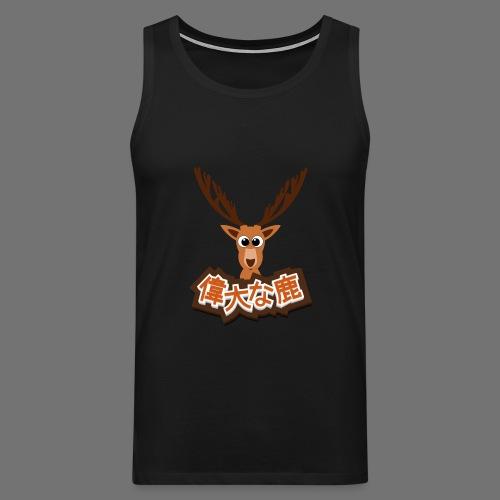 Suuri hirvi (Japani 偉大 な 鹿) - Miesten premium hihaton paita