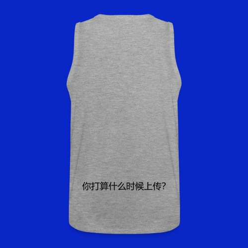 When you gonna upload, Jonny? - Men's Premium Tank Top
