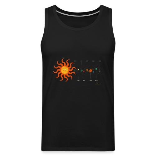 Solar System - Men's Premium Tank Top