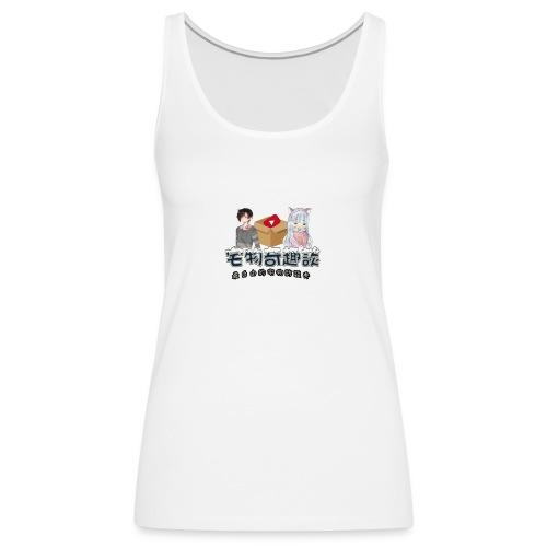 ACGTrolltechtalk T-Shirt - Women's Premium Tank Top