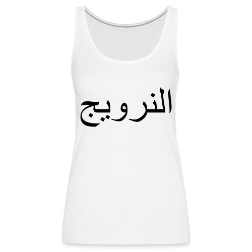 Arabisk Norge - fra Det norske plagg - Premium singlet for kvinner
