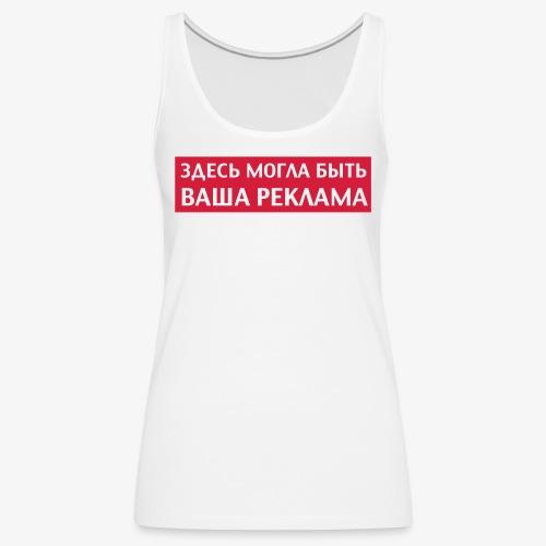 ЗДЕСЬ МОГЛА БЫТЬ ВАША РЕКЛАМА Russisch Russland - Frauen Premium Tank Top