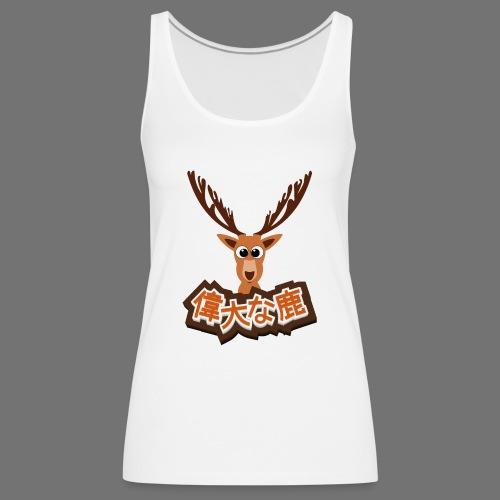 Suuri hirvi (Japani 偉大 な 鹿) - Naisten premium hihaton toppi