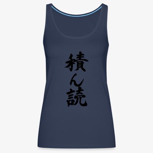 Tsundoku Kalligrafie - Frauen Premium Tank Top