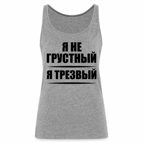 195 NICHT traurig nüchtern Russisch Russland - Frauen Premium Tank Top