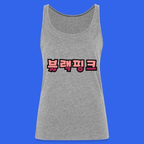 ❤♫#BlackPink in Korean-Hangeul Typography - Women's Premium Tank Top