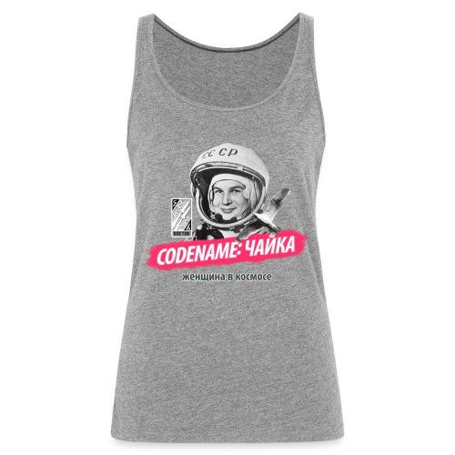 Codename: «Чайка» - Women's Premium Tank Top