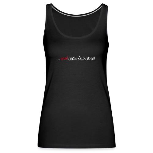 Mutter Auf Arabisch Tee Shirt - Frauen Premium Tank Top