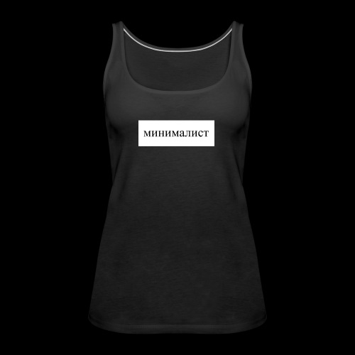 Minimalist - Women's Premium Tank Top