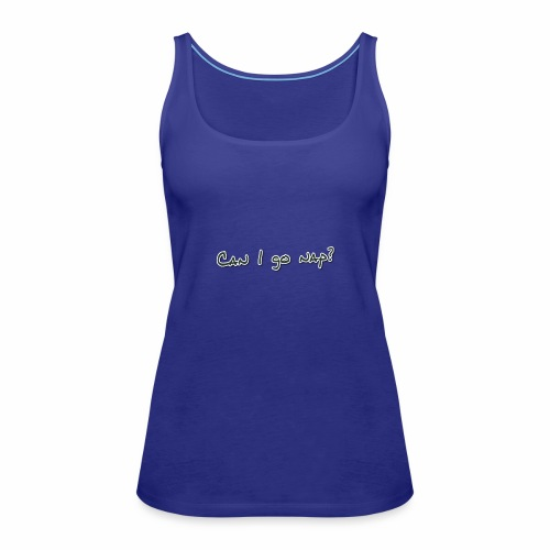 Can I go nap? - Women's Premium Tank Top