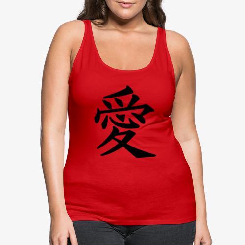Japanische Schrift Liebe/ Love Motiv T-Shirt - Frauen Premium Tank Top