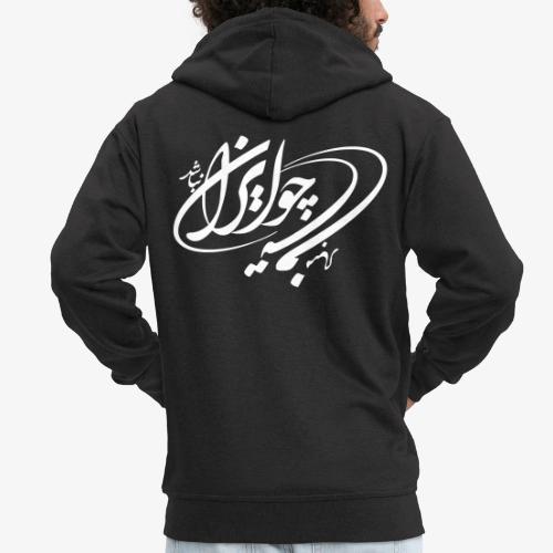 Choo IRAN Nabashad Tane Man Mabad - Männer Premium Kapuzenjacke