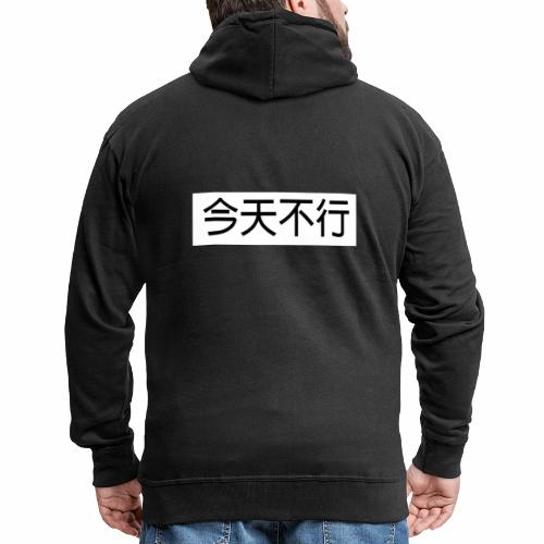 今天不行 Chinesisches Design, Nicht Heute, cool - Männer Premium Kapuzenjacke