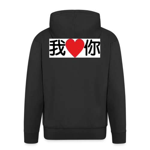I love you, in chinese style - Veste à capuche Premium Homme