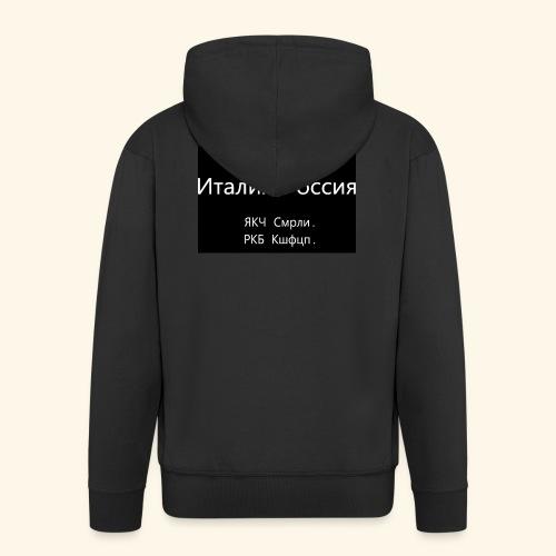 Rkj cmpn. Russialy box logo RR - Felpa con zip Premium da uomo