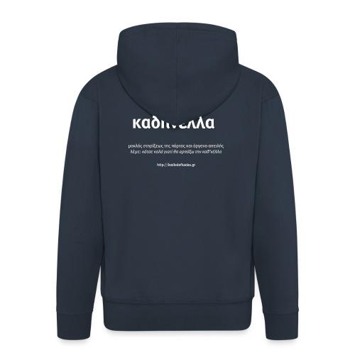τεστα2 - Men's Premium Hooded Jacket