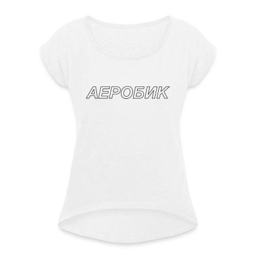 АЕРОБИК Basic T-Shirt (Black on white outlined) - Frauen T-Shirt mit gerollten Ärmeln